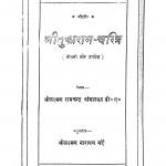 Shri Tukaram - Charitra Jeevani Aur Upadesh by लक्ष्मण रामचन्द्र पांगारकर - Lakshman Ramchandra Paangarkar