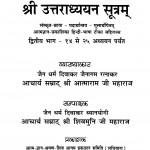 Shri Uttaradhyayan Sutram Bhag - 2 by आत्माराम जी महाराज - Aatnaram Ji Maharaj