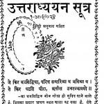 Shri Uttradhyayan Sutra by रतनलाल डोशी - Ratanlal Doshi