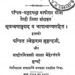 Shri Vaishepik Darshan by प्रभुदयाल - Prabhudayaal