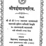 Shri Varddhman charitra by उपाध्याय जैनमुनि आत्माराम - Upadhyay Jainmuni Aatmaramज्ञानचन्द्र - Gyanchandra