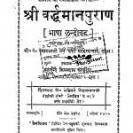 Shri Vardhaman Puran by पं पन्नालाल जैन साहित्याचार्य - Pt. Pannalal Jain Sahityachary