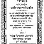 Shri Varsh Prabodh by नारायणदास - Narayandas
