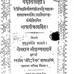 Shri Vedant Sangya by खेमराज श्री कृष्णदास - Khemraj Shri Krishnadas