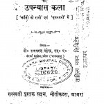 Shri Vrindawan Lal Verma Ki Upanyas Kala by रामचरण महेंद्र - Ramcharan Mahendra