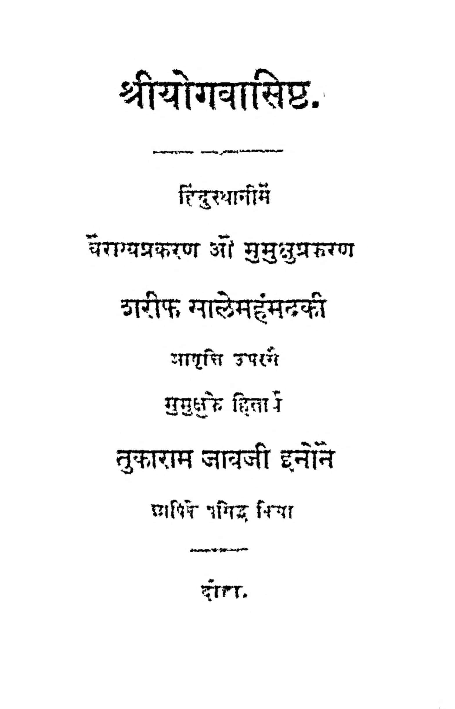 Shri Yoog Vasisth by तुकाराम जावजी - Tukaram Jawji