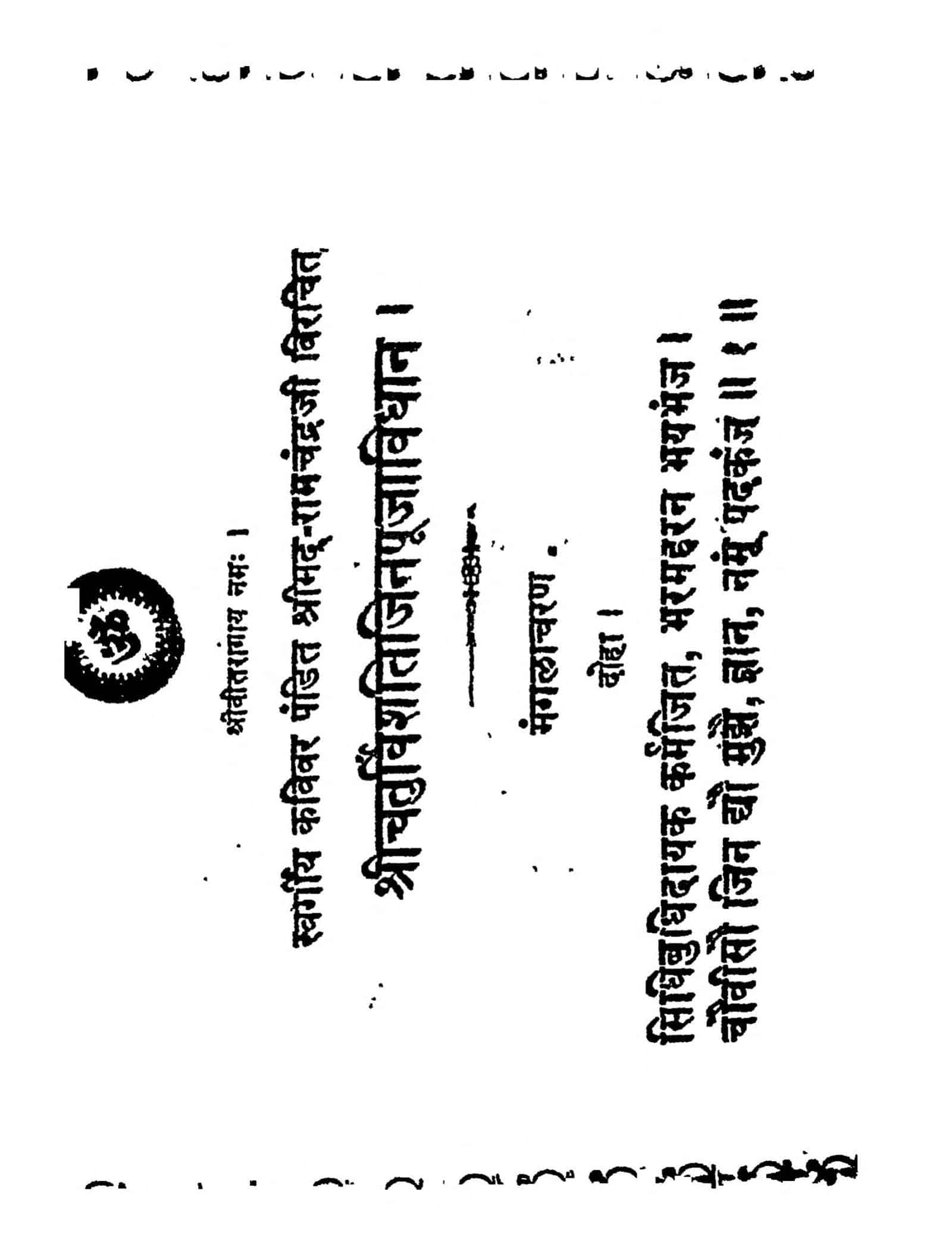 Book Image : श्रीचतुर्विंसतिजिनपूजाविधान  - Shrichaturvimsatijinapoojavidhan