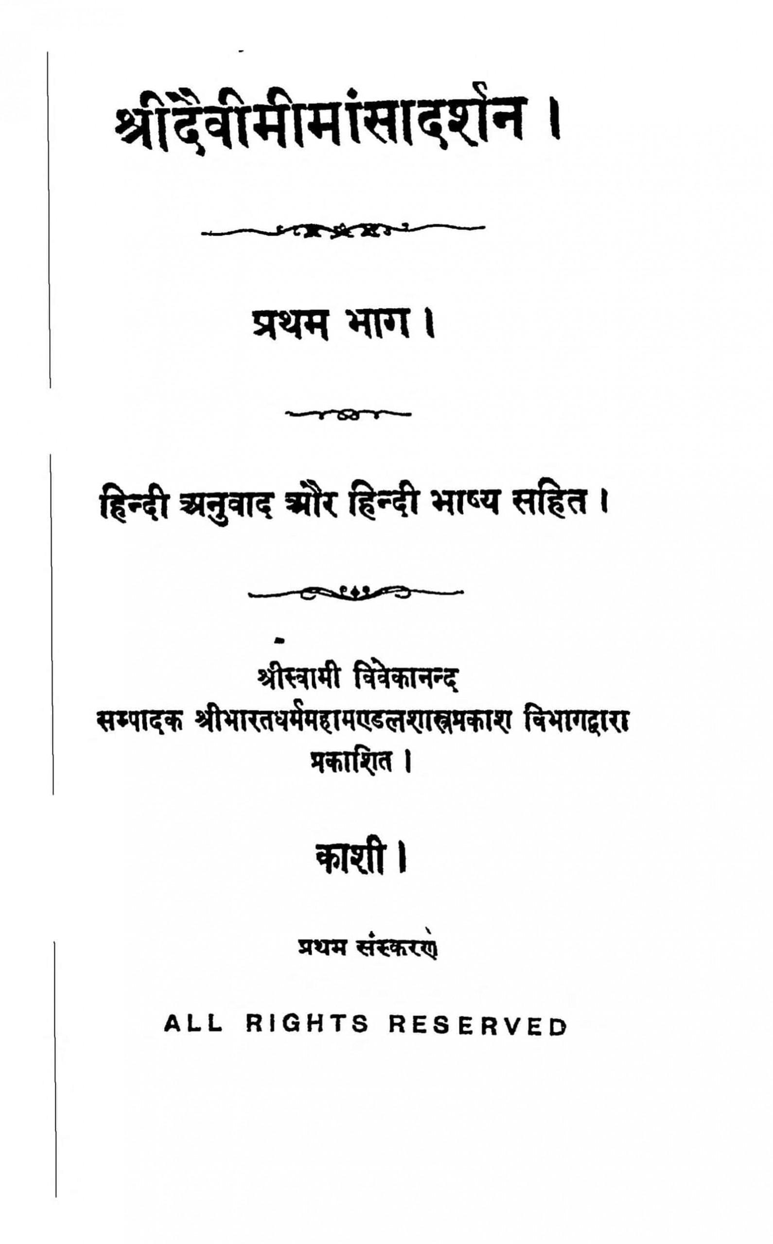 Book Image : श्रीदैवीमीमांसा दर्शन - Shridevimimansaa Darshan