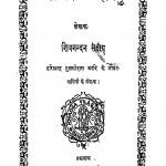 Shrigaurang Mahaprabhu by शिवनन्दन सहाय - Shivnandan Sahaya
