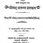 Shrimad Anant Shatkam by लक्ष्मीनारायण 'सुधांशु '- Laxminarayan 'Sudhanshu'
