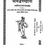 Shrimad Bhagwad Deeta by जयदयाल गोयन्दका - Jaydayal Goyandka