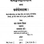 Shrimad Bhagwat Gita Rahsya by बाल गंगाधर तिलक - Bal Gangadhar Tilak