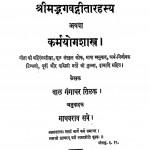 Shrimadbhagavadgeeta Rahasya Athava Karmayogashastra by बाल गंगाधर तिलक - Bal Gangadhar Tilak