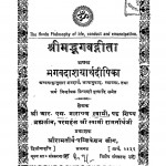Shrimadbhagwadgeeta by नारायण स्वामी - Narayan Swami