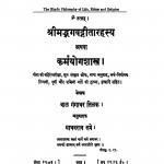 Shrimadbhagwaditarashya by बाल गंगाधर तिलक - Bal Gangadhar Tilak