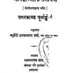 Shrimadvalmiki Ramayan Bhag - 9  by चतुर्वेदी द्वारिकाप्रसाद शर्मा - chaturvedi dwarikaprasad sharma
