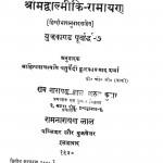 Shrimadvalmiki - Ramayan Yuddhakand  by चतुर्वेदी द्वारिकाप्रसाद शर्मा - chaturvedi dwarikaprasad sharma