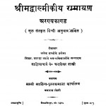 Shrimadwalmikiy Ramayan Arany Kand by चन्द्रशेखर शास्त्री - Chandrashekhar Shastri