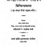 Shrimadwalmikiya Ramayan [Kiskindhakand] by चन्द्रशेखर शास्त्री - Chandrashekhar Shastri