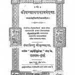 Shrimanmanasanamvandana by तुलसीदास - Tulaseedas