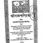 Shriram Chandrika by पं. रूपनारायण पाण्डेय - Pt. Roopnarayan Pandey