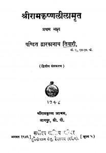 Shriramakrishnalilamrit Bhag - 1  by पंडित द्वारकानाथ तिवारी - Pandit Dwarkanath Tiwari