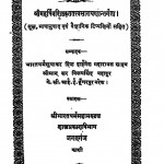 Shriramgita by विजय सिंह - Vijay Singh