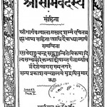 Shrisamavedasya by ज्वाला प्रसाद - Jwala Prasad