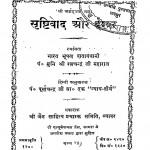 Shrishtiwad Aur Ishwar by मुनि श्री रत्नचन्द्रजी महाराज - Muni Shree Ratnachandraji Maharaj
