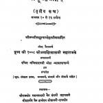 Shrisutrakritadgam Bhag - 3  by अम्बिकादत्त ओझा - AmbikaDutt Ojha