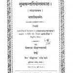 Shubh Santhathi Yogaprakasha by रामप्रसाद - Ramprasad