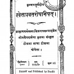 Shwetashvataropanishat by भीमसेन शर्मा - Bhimsen Sharma