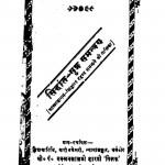 Sidhant Sutra Samanvaya by खूबचन्द्र सिद्धांत शास्त्री - KhoobChandra Siddhant Shastri