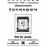 Sindhi Jain Granth Mala by आचार्य जिनविजय मुनि - Achary Jinvijay Muni