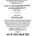 Sindhi Jain Granthmala by श्री यशोविजयजी - Shree Yashovijay ji