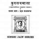 Singhi Jain Ghrant Mala Kuvalayamala Bhag 1 by आदिनाथ नेमिनाथ उपाध्याय - Aadinath Neminath Upadhyay