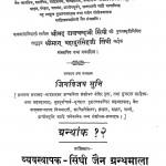 Singhi Jain Granthmala by आचार्य जिनविजय मुनि - Achary Jinvijay Muniबहादुर सिंह जी - Bahadur Singh Ji