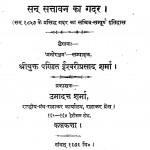 Sipahi Vidroh by पंडित ईश्वरी प्रसाद शर्मा - Pt. Ishvari Prasad Sharma