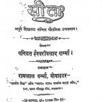 Sita by पंडित ईश्वरी प्रसाद शर्मा - Pt. Ishvari Prasad Sharma