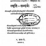 Smirti Sandarbh by मनसुखराय मोर - Mansukhrai Mor