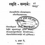 Smriti Sandarbh Bhag - 5 by मनसुखराय मोर - Mansukhrai Mor