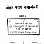 Sohan Kavya Katha Manjari by सोहनलाल जी - Sohanlal Ji