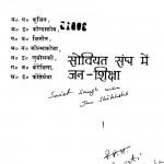 Soviyat Sangh Mein Jan Shiksha  by मदन लाल - Madanlal