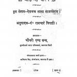 Sri Krishana charitr by लाला लाजपत राय - Lala Lajpat Rai