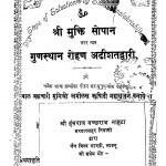 Sri Mukti Sopan by अमोलख ऋषिजी - Amolakh Rishijee