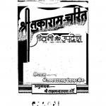 Sri Tukaram - Charit Jivani Aur Upadesh by लक्ष्मण रामचन्द्र पांगारकर - Lakshman Ramchandra Paangarkar