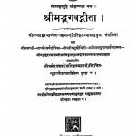 Srimadbhagavadgita by मुंशीराम शर्मा - Munshiram Sharma