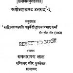 Srimadvalmiki Ramayan Ayodhyakand Uttarardh-3 by चतुर्वेदी द्वारकाप्रसाद शर्मा - Chaturvedi Dwarkaprasad Sharma