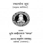 Sthanaang Sutra by मुनि कन्हैयालाल - Muni Kanhaiyalal