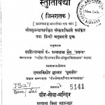 Stutividya by पं पन्नालाल जैन साहित्याचार्य - Pt. Pannalal Jain Sahityachary